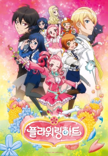 Poster featuring characters of Flowering Heart